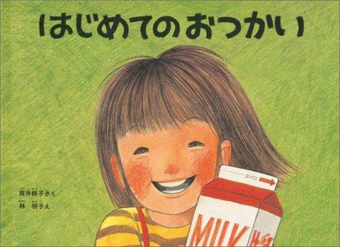 要出典 3歳の子供の絵本 はじめてのおつかい