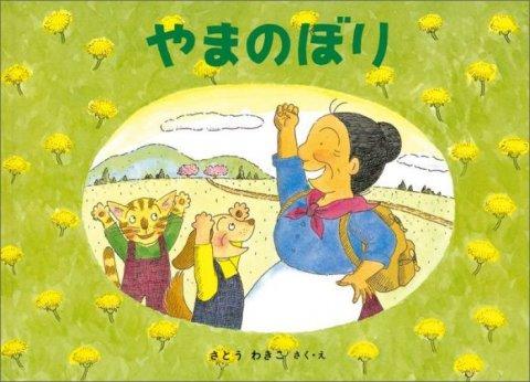 要出典 3歳の子供に読みたい絵本 やまのぼり ばばばあちゃんのおはなし