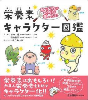 要出典 子供 図鑑 栄養素キャラクター図鑑