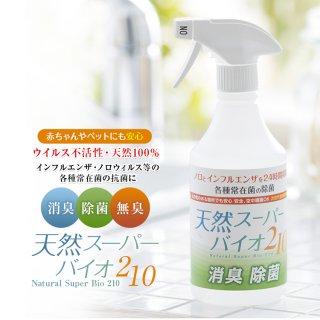 天然スーパーバイオ210 除菌スプレー 赤ちゃん 安心