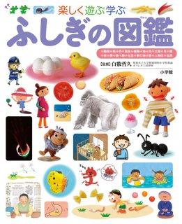 要出典 子供 図鑑 ふしぎの図鑑