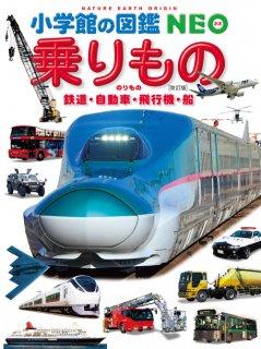子供 図鑑 乗りもの 鉄道・自動車・飛行機・船 改訂版(小学館の図鑑 NEO)