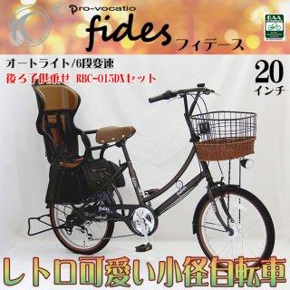 要出典 子供乗せ自転車 フィデース 子供乗せ自転車 20インチ 後ろ子乗せシートセット