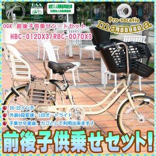 要出典 子供乗せ自転車 プローウォカティオ・マンマ 前後子乗せシート付き