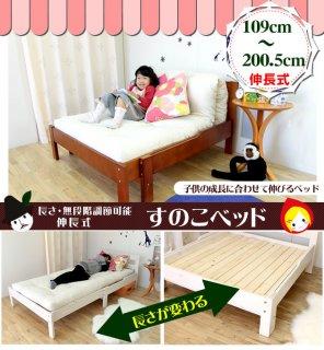要出典 子供用ベッド 伸長式すのこベッド