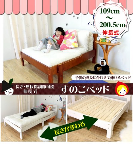 要出典 子供用ベッド 伸長式すのこベッド 子供用