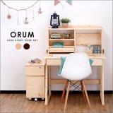 要出典 学習机 コンパクト ORUM