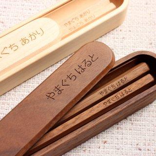 要出典 祝い箸名入れ キッズ用の木製箸箱&箸セット