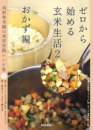 要出典 食育 本 ゼロから始める玄米生活2 おかず編 高取保育園の食育実践レシピ集