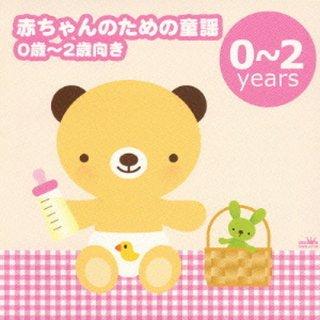 要出典 赤ちゃん 童謡 CD 赤ちゃんのための童謡(0歳~2歳向き)~ゆりかごの唄・アイアイ~