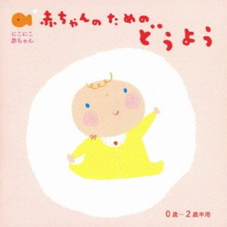 要出典 赤ちゃん 童謡 CD 赤ちゃんのための童謡0歳~2歳半用