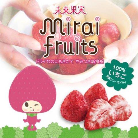 要出典 赤ちゃん お菓子ミライフルーツ 未来果実 いちご