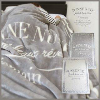 要出典 出産祝い おしゃれ お祝い BONNE NUIT ニューマイヤー毛布 シングルサイズ