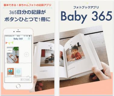 要出典 フォトブックアプリ Baby365