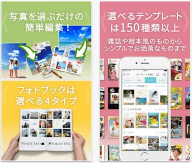 要出典 フォトブック アプリ Mags Inc.