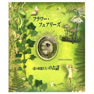 要出典 女の子 クリスマスプレゼント 4歳 5歳 6歳 大日本絵画 フラワー・フェアリーズ (花の妖精たち)のお話 とびだししかけえほん