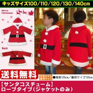 要出典 キッズ サンタクロース クリスマス 衣装 URLのみ