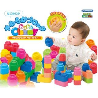 要出典 赤ちゃんのおもちゃ やわらかブロックベビークレミー