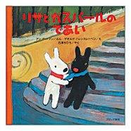 要出典 4歳 絵本 リサとガスパールのであい
