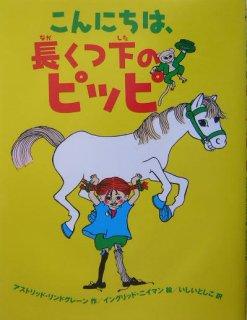 要出典 5歳おすすめ絵本 こんにちは、長くつ下のピッピ