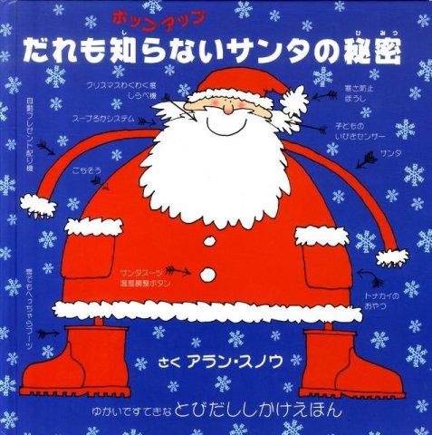 要出典 クリスマス 絵本 ポップアップ だれも知らないサンタの秘密