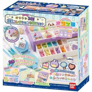 要出典 小学生 クリスマスプレゼント オリケシ3D!DXコレクションBOXセット