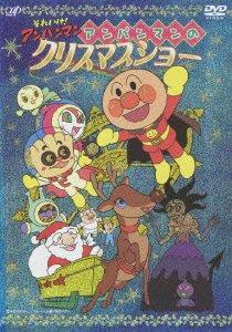 要出典 クリスマス DVD それいけ!アンパンマン アンパンマンのクリスマスショー