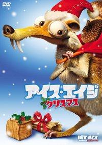 要出典 クリスマス アニメ 映画 アイス・エイジ クリスマス