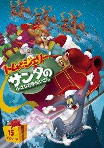 要出典 クリスマス アニメ 映画 トムとジェリー サンタの小さなお手伝いさん