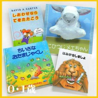 要出典 出産祝い 絵本 大日本絵画 0歳・1歳おすすめ絵本4冊セットA