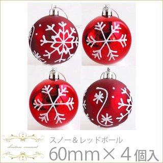 要出典 クリスマス オーナメント ボール 飾り クリスマス飾り オーナメント スノー&レッドボール