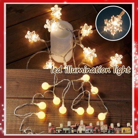 要出典 クリスマス オーナメント ボール 飾り クリスマスオーナメント LEDライト