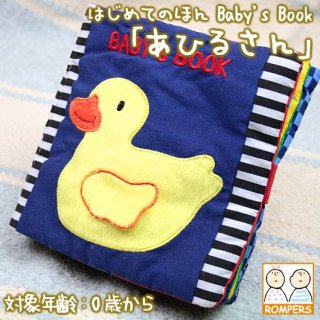要出典 出産祝い 絵本 はじめてのほん Baby's Book(あひるさん)