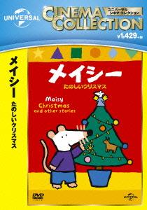 要出典 幼稚園 保育園 クリスマスプレゼント 交換 1000円 メイシー たのしいクリスマス DVD
