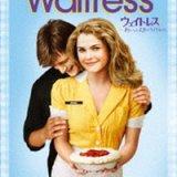 要出典 妊娠 妊婦 映画 おすすめウェイトレス~おいしい人生のつくりかた