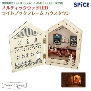 要出典 クリスマス置物 クリスマス ノルディックウッドLEDライト ハウスタウン 木製ドールハウス