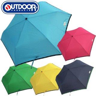 要出典 子供 折りたたみ傘 アウトドアプロダクツ キッズ無地パイピング折傘 55cm