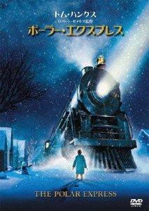 クリスマス映画 クリスマス DVD ポーラー・エクスプレス