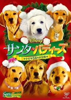 クリスマス アニメ 映画 サンタ・バディーズ/小さな5匹の大冒険 DVD