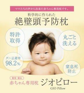 要出典 赤ちゃん 新生児 ベビー 枕 ジオピロー ベビー枕 ドーナツ メッシュ