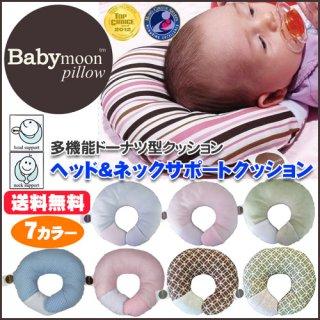 要出典 赤ちゃん用 枕 ベビームーンピロー 赤ちゃん用枕 ヘッド&ネックサポートクッション