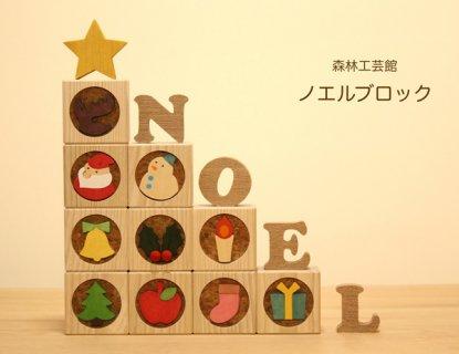 要出典 クリスマス 置物 森林工芸館 クリスマス 飾りノエルブロック