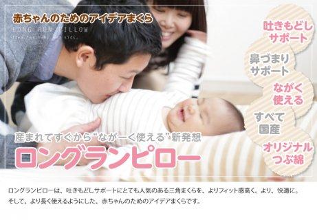 要出典 赤ちゃん 枕 日本製☆ロングランピロー(吐き戻し防止ベビー枕)
