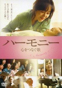 要出典 妊娠 妊婦 映画 おすすめ ハーモニー 心をつなぐ歌