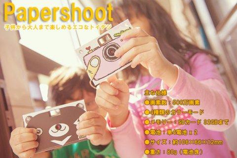 要出典 カメラ おもちゃ Papershoot (ペーパーシュート) キッズ トイデジ