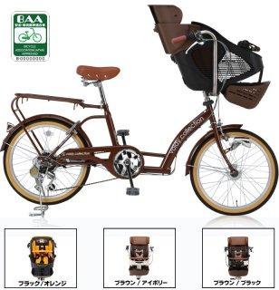 要出典 子供乗せ 自転車 ボルディー シマノ 子供乗せ自転車