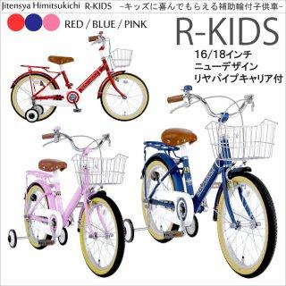 要出典 幼児 自転車 子供用自転車 キッズバイク