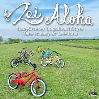 要出典 幼児自転車 レイアロハ