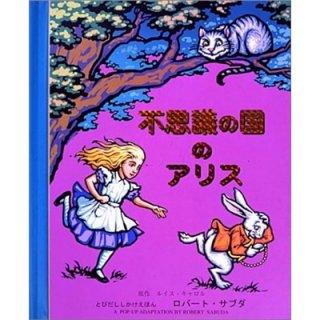 要出典 5歳 女の子 誕生日プレゼント 大日本絵画 不思議の国のアリス とびだししかけえほん