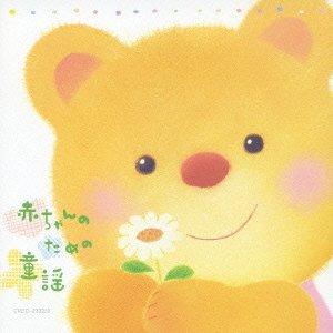 要出典 赤ちゃん 童謡 CD 赤ちゃんのための童謡